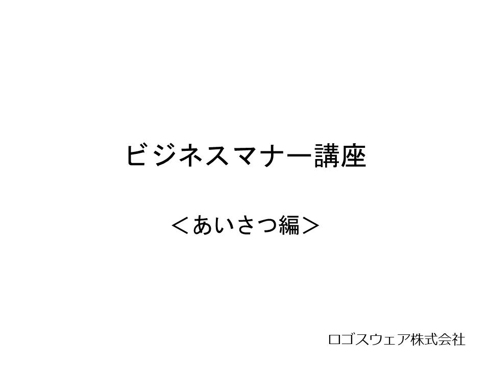 ブラッシュアップ前(オリジナルテンプレート)