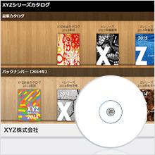 CD・DVDでの配布