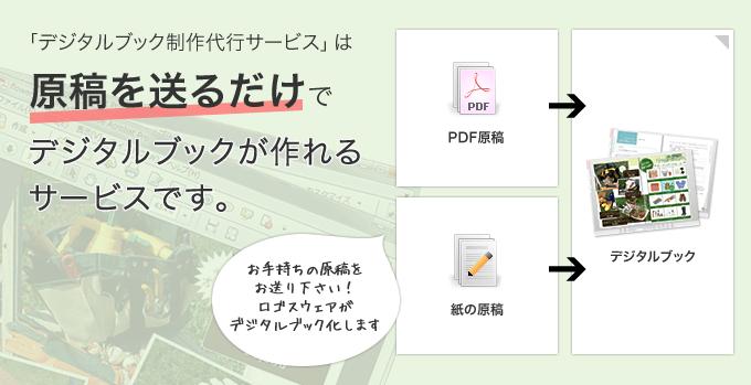 eラーニングコンテンツ制作サービスは、原稿を送るだけで学習コンテンツが作れるサービスです