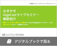 おまかせGigaCastライブセミナー概要紹介をデジタルブックで見る