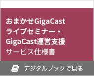 おまかせGigaCastライブセミナーサービス仕様書をデジタルブックで見る