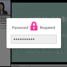 パスワード機能