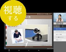 動画+スライド型教材
