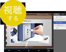 ナレーション+スライド型教材