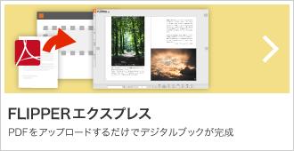 デジタルブック制作セルフサービス「FLIPPERエクスプレス」